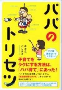 パパのトリセツ Kinoppy電子書籍ランキング